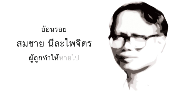 thanai-somchai