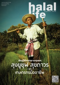 Halal_Life_Magazine_Cover_08