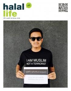 Halal_Life_Magazine_Cover_30